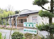和泉デイサービスセンターE型外観